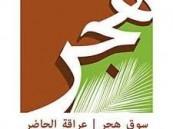 سوق هجر 2011