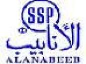 السعودية لأنابيب الصلب تصدر النشرة الكاملة الخاصة باكتتاب الشركة
