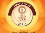 عقد شراكة بين جامعة الفيصل وجمعية فتاة الاحساء الخيرية .