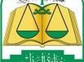 المحكمة الجزائية بديوان المظالم تصدر حكماً بسجن رجل أمن 3 أشهر وغرامة 10 آلف ريال .