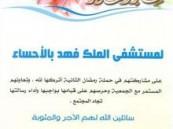 """لمشاركته الفاعلة في حملة """" أتركها لله """"  … جمعية """" نقاء """" تكرم مستشفى الملك فهد بالهفوف ."""