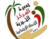 برعاية بالغنيم : جمعية المركز الخيرية تقيم غداً حفل تكريم الطلاب المتفوقين الثاني .