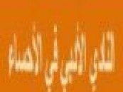 النادي الأدبي بالأحساء يختتم دورتين بعنوان الإدارة والقيادة والإعلان والمونتاج التليفزيوني