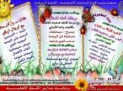 القديح: مهرجان كرنفال الزهور في العطلة الصيفية