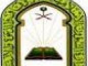 مركز الدعوة والإرشاد بمحافظة الأحساء ينظم محاضرتان