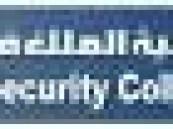 فتح باب القبول في كلية الملك فهد الأمنية عبر موقعها الإلكتروني ..غداً