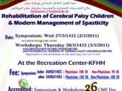 ندوة تأهيل الشلل الدماغي لدى الأطفال بمستشفى الملك فهد بالهفوف .