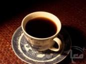شرب القهوة يمكن أن يخفض من مخاطر الإصابة بالسرطان
