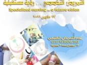 إدارة التمريض بصحة الأحساء تبدأ إستعداداتها التحضيرية ليوم التمريض الخليجي لعام 1432هـ .