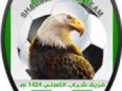 في دور نصف النهائي … الوداد يواجه خليج المبرز ونادي القارة يواجه نجوم اليحيى