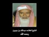 وفاة الشيخ ابن جبرين والصلاة عليه ظهر الغد