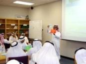 إنطلاق المرحلة الرابعة من تدريب معلمي العلوم على المناهج الجديدة