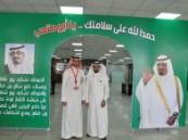 الجمعية السعودية لمرضى السرطان تزور مستشفى الملك فهد بالهفوف .
