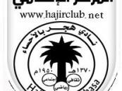 نادي هجر يوزع مكافأة الفوز على لاعبيه .