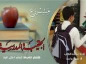 جمعية البر الخيرية بالكلابية تستعد لمشروع الحقيبة المدرسية والمريول المدرسي ..