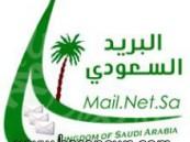 """البريد السعودي يطلق خدمة """"مريح"""" لمراجعي بنك التسليف"""