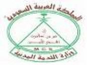 وزارة الخدمة المدنية تعلن إستمرار تسجيل بيانات الخريجين الراغبين في التقدم للوظائف التعليمية ..