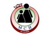 برعاية مدير الشئون الصحية : مستشفى الولادة و الاطفال بالاحساء ينظم وورشة عمل بعنوان ( المناظير الجراحية في أمراض النساء والولادة )