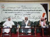"""بحضور الشيخ الدكتور عبدالعزيز الفوزان … صحة الأحساء تنظم الملتقى الدعوي الأول تحت عنوان """" الأمن الأخلاقي في مجال العمل الصحي """" ."""