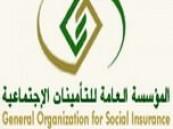 التأمينات الاجتماعية تودع معاش الشهرين في حسابات المستفيدين .