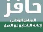 « حافز » يسجل مليونين … ويستبعد الطلبات المتكررة