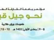 برعاية  حاكم الشارقة  اليوم افتتاح المؤتمر الطلابي السنوي لجامعات دول التعاون الخليجي .