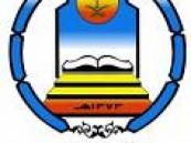 وزارة التربية والتعليم تبلغ إداراتها بالتعديل الجديد للسن النظامي للقبول في المرحلة الابتدائية للعام الدراسي 1430/1431هـ  ..