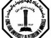 جامعة الملك فهد للبترول والمعادن تعلن قبول 3500 طالب في مختلف كليات الجامعة للعام الدراسي 1430/1431هـ.