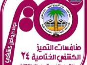 32 إدارة تعليمية على مستوى المملكة  تتنافس كشفياً في مكة المكرمة .