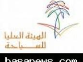 هيئة السياحة تعرّف مواطني دول مجلس التعاون بالوجهات السياحية في المملكة  .