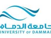 طب جامعة الدمام تمدد فترة التسجيل للالتحاق ببرنامج الماجستير المهني والصحة المهنية للطلاب والطالبات