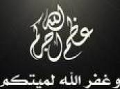 """خليفه السليم """" في ذمة الله """""""