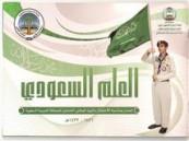 """"""" العلم السعودي """" إصدار جديد لكشافة وزارة التربية والتعليم"""