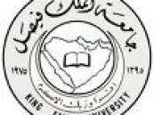 جامعة الملك فيصل تختتم اليوم برنامج القبول الألكتروني . . نتائج القبول ستعلن على البوابة الالكترونية للجامعة يوم 11 شعبان .