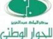 ينطلق اليوم : مركز الملك عبد العزيز للحوار الوطني ينهي ترتيباته لقاءه التحضيري الثاني .