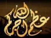 إثر حادث مروري اليم .. وفاة صالح بن علي الخضير وزوجته وإحدى بناته .