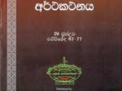 مكتب الندوة العالمية بسريلانكا ينهي  ترجمة معاني القرآن الكريم  إلى اللغة السنهالية .