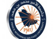 جامعة الأمير محمد بن فهد تستقبل طلبات الفصل الصيفي والأول للعام القادم .