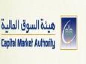 هيئة السوق المالية تعلن موعد إدراج الشركة السعودية لأنابيب الصلب .