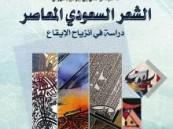"""د. المهوس يصدر """"الشعر السعودي المعاصر"""""""