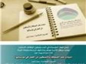 مبادئ علم الصحافة دورة تدريبية يقدمها مركز الأميرة جواهر للمرأة غرة شعبان