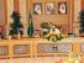 في جلسة مجلس الوزراء برئاسة خادم الحرمين الشريفين .. المملكة ترحب بقيام دولة جنوب السودان ، وتعلن اعترافها الرسمي بها .