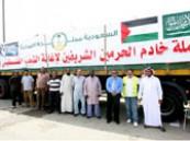 تنفيذاً لتوجيهات الأمير نايف انطلاق قافلة المليك الرمضانية لإغاثة غزة  ..