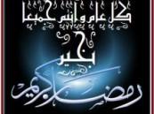""""""" 50 """" درجة الحرارة المتوقعة في مناطق الشرقية خلال شهر رمضان إلمبارك المقبل ."""