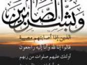 شقيقة الزميل محمد العبدي في ذمة الله ..
