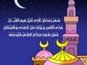 المحكمة العليا تدعو إلى تحري رؤية هلال شهر رمضان المبارك  .