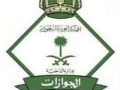 فتح باب القبول للتسجيل بمعهد الجوازات برتبة جندي موسيقي