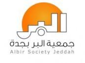 جمعية البر بجدة تستهدف توزيع 90 ألف وجبة ضمن مشروع إفطار صائم رمضان المبارك