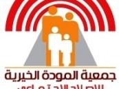 جمعية المودة تقدم 2897 استشارة هاتفية خلال شعبان الماضي .