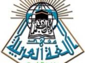 3 من خريجي معهد العربية للناطقين بغيرها ينهون ترجمة معاني المصحف إلى الاندونيسية .
